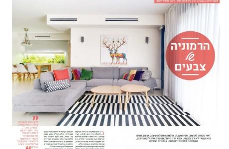 כתבה במגזין עיצוב