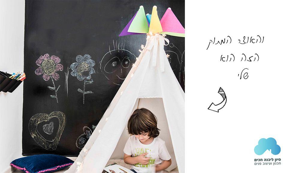 מפואר איך מכינים אוהל טיפי לילדים? MD-92